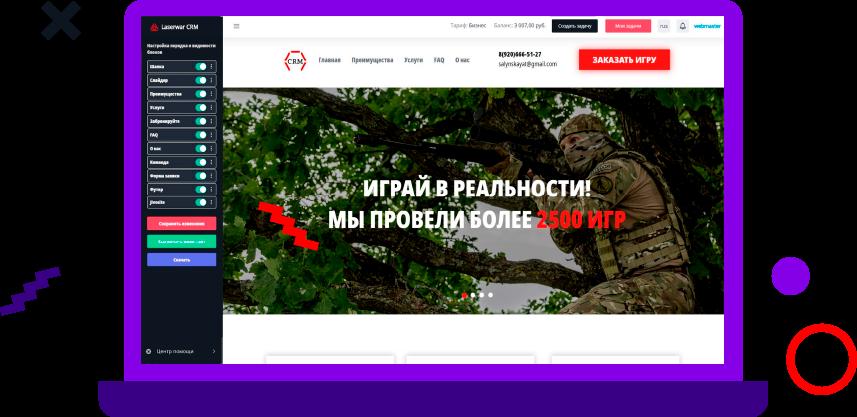 CRM Бесплатный сайт